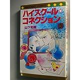 ハイスクール・コネクション 3 (マーガレットコミックス)