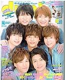 Duet (デュエット) 2013年 08月号 [雑誌]