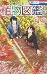 植物図鑑 2 (花とゆめCOMICS)