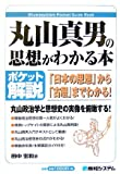 丸山真男の思想がわかる本―「日本の思想」から「古層」までわかる! (ポケット解説)