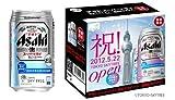 【数量限定】アサヒ スーパードライ東京スカイツリーデザイン缶350ml×2缶×12パック (温度によって色が変わる)