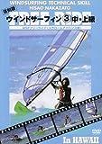 ウインドサーフィン 3 中・上級 WSFフリーライド [DVD]