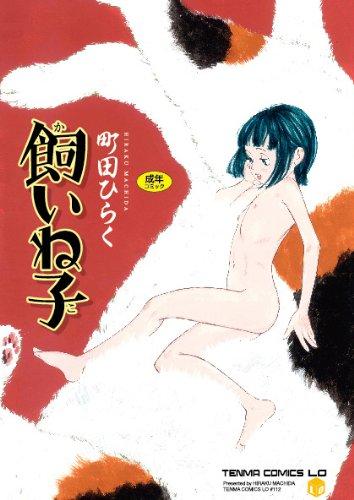 飼いね子 (TENMAコミックス LO)