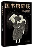 The Strange Library (Chinese Edition)