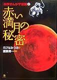 赤い満月の秘密―科学まんが宇宙論〈2〉 (科学まんが宇宙論 2)