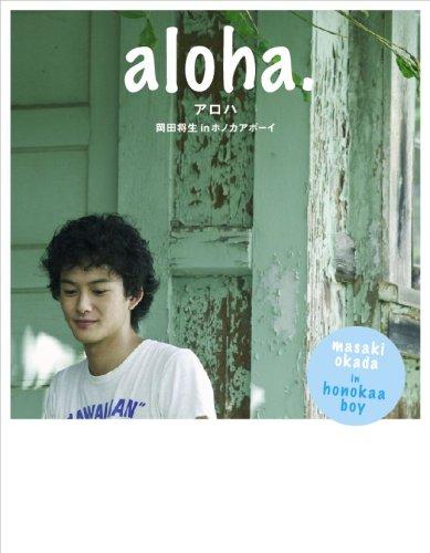 aloha. 岡田将生 in ホノカアボーイ