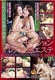 リラクゼーションレズ性感エステ [DVD]