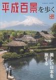 平成百景を歩く―美しい日本を旅する (旅行読売MOOK)