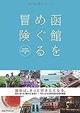 函館をめぐる冒険