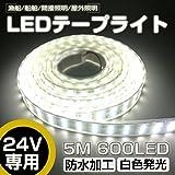 LEDテープライト 5m 防水 24V 600連SMD5050 二列式 カバー付 白 ホワイト 白ベース 正面発光 漁船/船舶/トラック/屋外照明/led間接照明