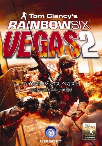 ユービーアイソフト Rainbow Six Vegas 2日本語マニュアル付英語版