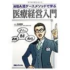 MBA流ケースメソッドで学ぶ 医療経営入門