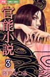 官能小説(3) (フラワーコミックス)