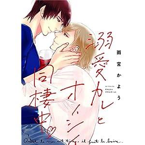 溺愛カレとオイシイ同棲中 (ボーイズ・ジャム・コミックス)