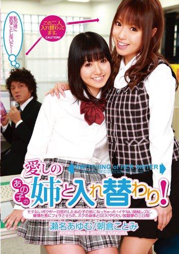 愛しのあの子の姉と入れ替わり! [DVD]