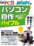 パソコン自作バイブル (日経BPパソコンベストムック)
