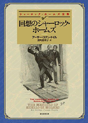 回想のシャーロック・ホームズ シャーロック・ホームズ・シリーズ