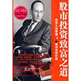 img - for Paths to Wealth Through Common Stocks (Chinese Edition) book / textbook / text book