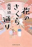 花のさくら通り (集英社文庫 お 52-5)
