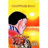 グラップラー刃牙 Vol.10 [DVD]