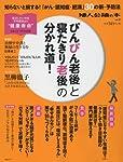 「婦人公論の本vol.2」 「ぴんぴん老後」と「寝たきり老後」の分かれ道 (中公ムック)
