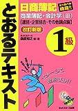 日商簿記1級とおるテキスト商業簿記・会計学 3 改訂新版 …