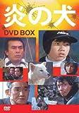 炎の犬 DVD−BOX(5枚組) [DVD]