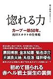 惚れる力 ― カープ一筋50年。苑田スカウトの仕事術