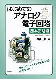はじめてのアナログ電子回路 基本回路編 (KS理工学専門書)