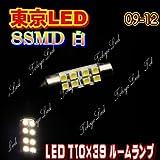 LED T10×39 ルームランプ ハイパワー 1W 白 09ー01