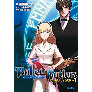 Bullet Butlers1 ~虎は弾丸のごとく疾駆する~ (ガガガ文庫)