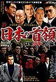 新日本の首領 謀略抗争激化編 (コアコミックス 29)