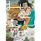 みどりの星 3 (ビッグコミックス)