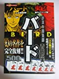 バード砂漠の勝負師 (バンブー・コミックス)
