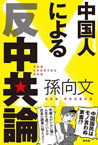 中国人による反中共論 (SEIRINDO BOOKS)