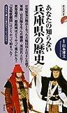 あなたの知らない兵庫県の歴史 (歴史新書)