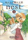 坂の上の職人工房nest(1) (まんがタイムコミックス)