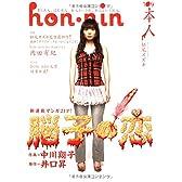 hon-nin vol.04