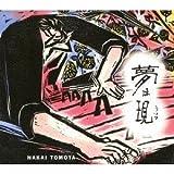 Yume Ha Utsutsu by Nakai Tomoya