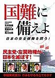 『国難に備えよ—日本の安全保障を問う!』は日本人の必読書!