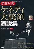 英和対訳 ケネディ大統領演説集 CD付 -