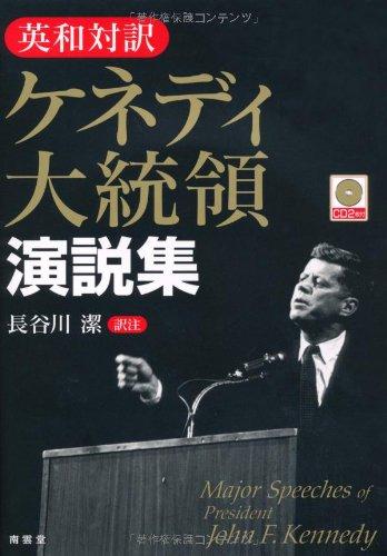 英和対訳 ケネディ大統領演説集 CD付