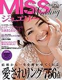 MISSウエディング ジュエリー2011 (別冊家庭画報)