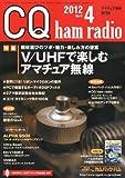 CQ ham radio (ハムラジオ) 2012年 04月号 [雑誌]