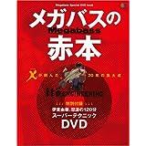 メガバスの赤本―Megabass Special DVD book (エイムック (1227))