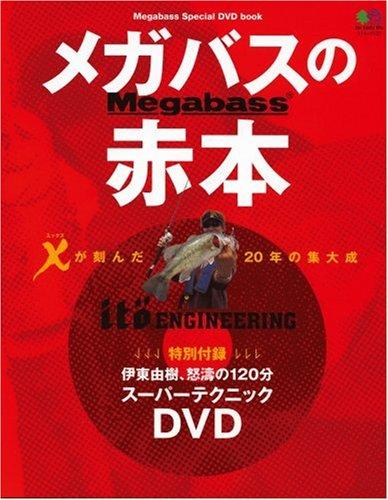 Red book-Megabass Special DVD book of Megabus (Eimukku (1227))...