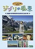 ジブリの風景 ~高畑勲・宮崎駿監督の出発点に出会う旅~ [DVD]