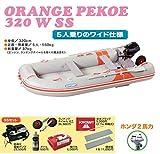 ジョイクラフト オレンジペコ320 JOP-320 ゴムボート ホンダ2馬力エンジン付きわくわくセレクション