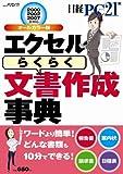 エクセル「らくらく」文書作成事典 (日経BPパソコンベストムック)