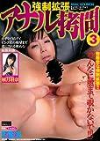 強制拡張 アナル拷問 3 [DVD]